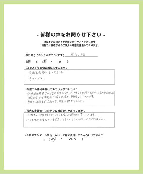 koutujikosss orig - 交通事故治療